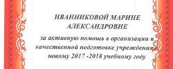 Иванникова Марина Александровна