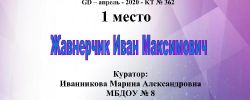 Жавнерчик Иван Максимович(1)