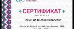 ПАНЧЕНКО СЕРТИФИКА