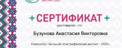 Сертификат_БЭД_2020 Бузунова