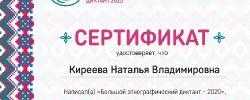 Сертификат_БЭД_2020 киреева