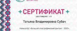 ЭТНОГРАФИЧЕСКBQ ДИКТАНТ