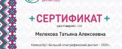 Сертификат_БЭД_МЕЛЕХОВА